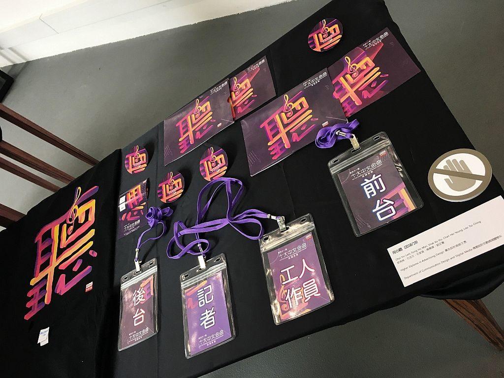 HKDI 廣告設計高級文憑學生的標誌設計︰《金曲四十一全心聽》