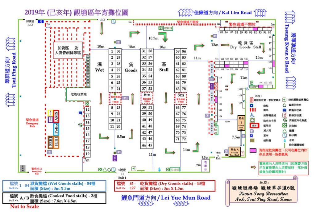 觀塘遊樂場年宵市場 2019 平面圖