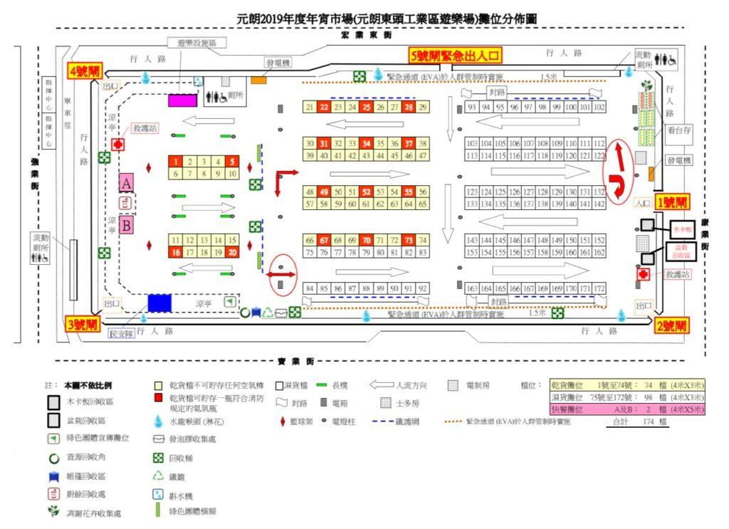 元朗東頭工業區遊樂場年宵市場 2019 平面圖