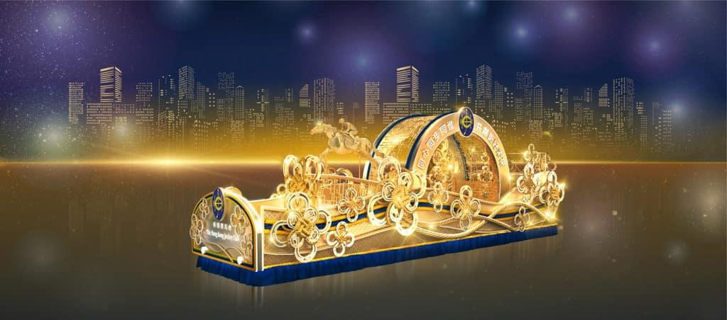 尖沙咀:新春國際匯演之夜 2019 馬會花車會在大年初三農曆新年賽馬日,於沙田馬場展出。