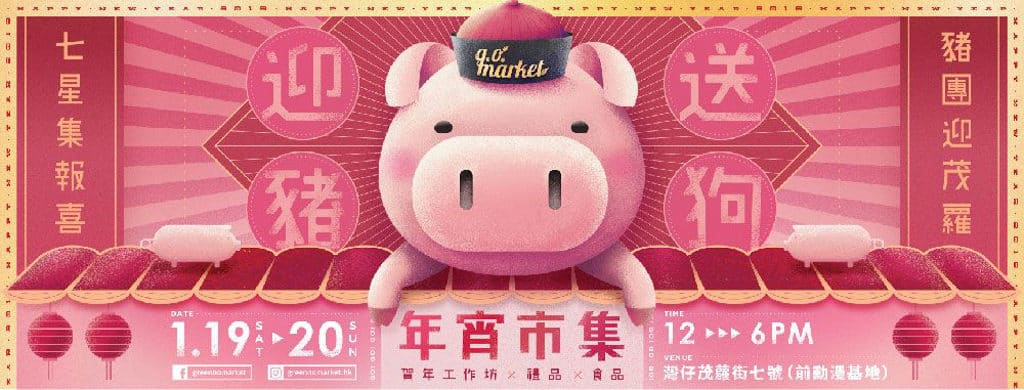 茂蘿街7號 :「送狗迎豬」G.O. Market 年宵市集