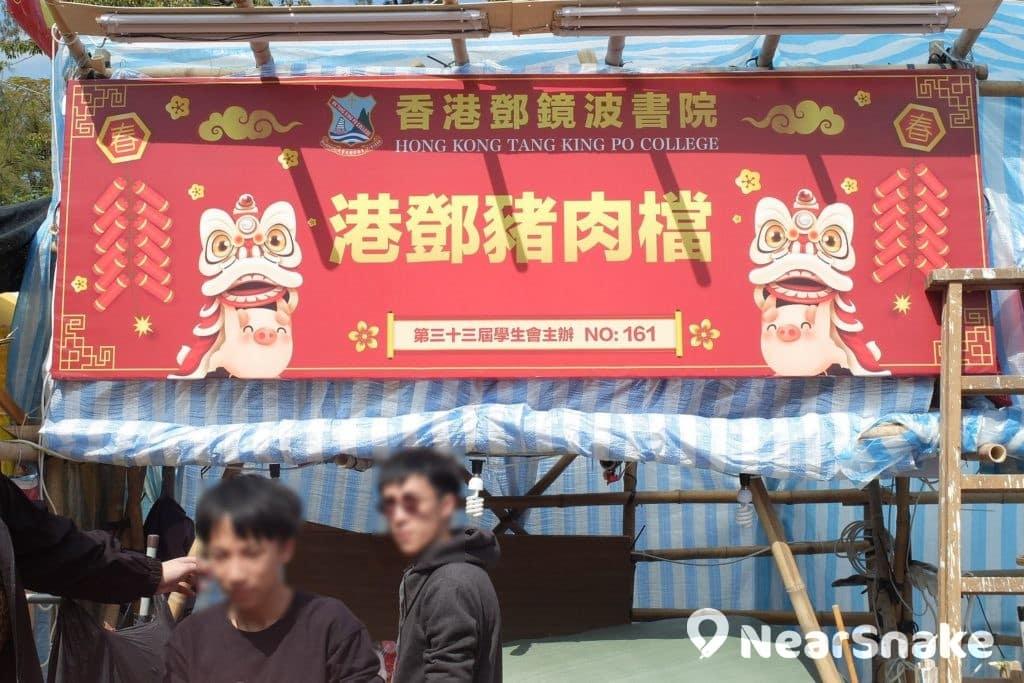 維園年宵攤檔 161 號:「港鄧豬肉檔」