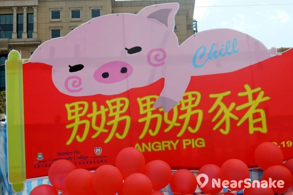 維園年宵攤檔 196 號:「嬲嬲豬」