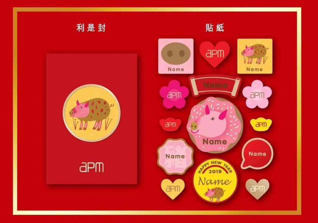 觀塘apm:開運潮豬迎新春 顧客可為利是封加入個人化元素
