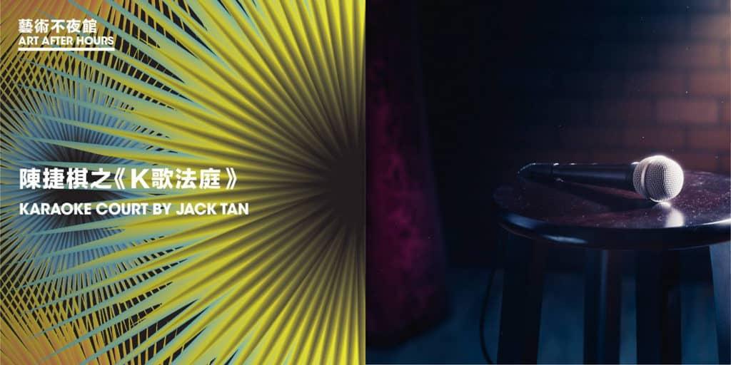 中環大館:《K歌法庭》藝術表演 @藝術不夜館 《K歌法庭》透過唱K擺平糾紛。