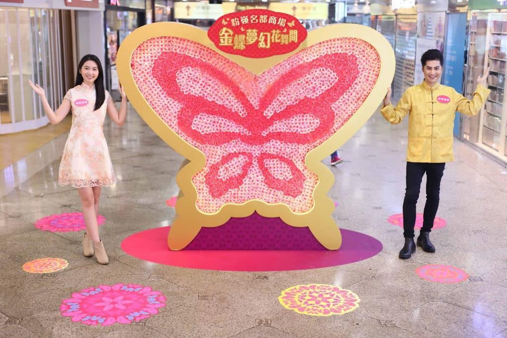 華懋集團商場:「亮影花蝶喜迎春」新春佈置 粉嶺名都商場的「金蝶夢幻花舞間」則飛來高達兩米的巨型桃花彩蝶。