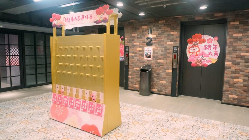 D2 Place「豬事町」新春活動 豬吉八格