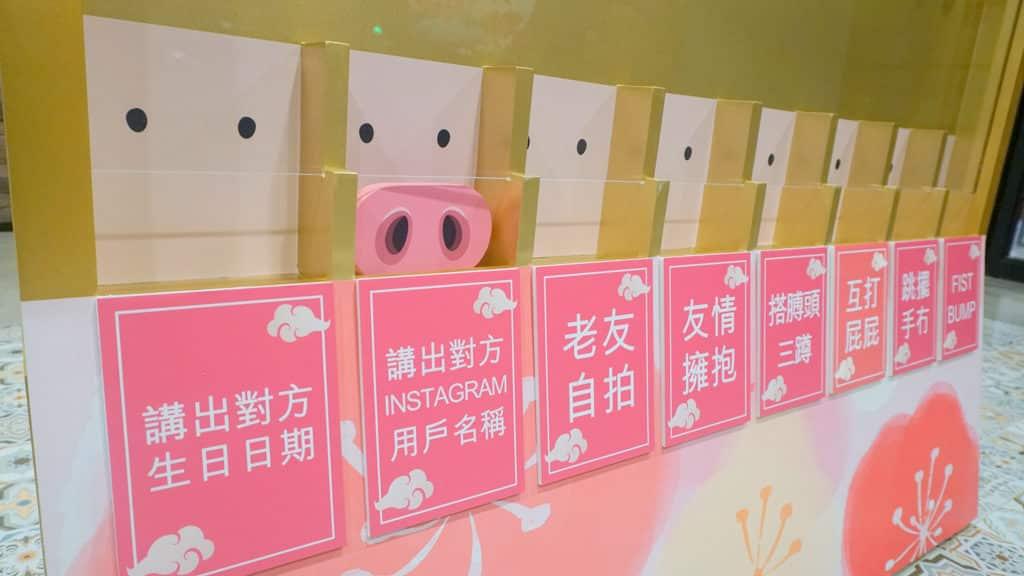 D2 Place「豬事町」新春活動 隨機為大家選出最合適的甜蜜舉動或新年祝福。