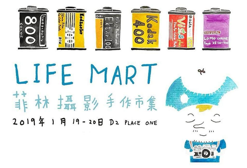 LIFE MART「菲林攝影手作市集」將於 2019 年 1 月 19 日 至 20 日在荔枝角 D2 Place 舉行。