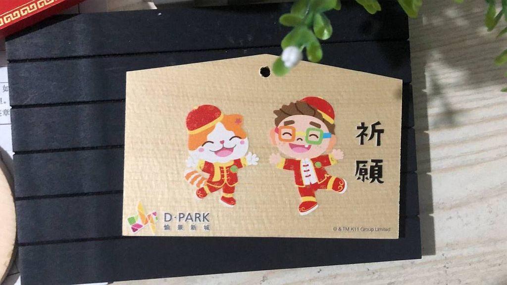 D·PARK遊世界 日本新年祭: 換領「童言童語」利是封的顧客更可免費享獲「D·PARK祈願繪馬」乙塊,數量有限,先到先得,換完即止。