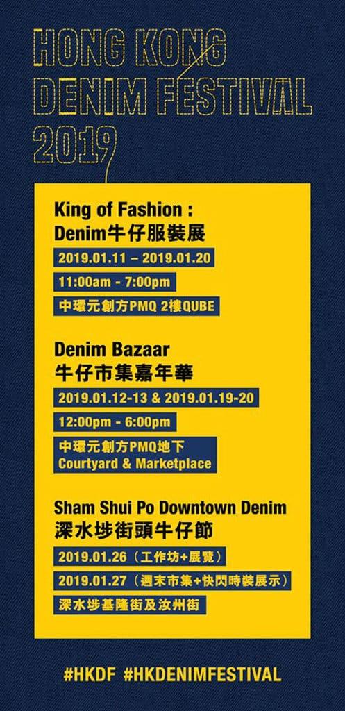 香港牛仔節 Hong Kong Denim Festival 2019 香港牛仔節分為 3 個部份。