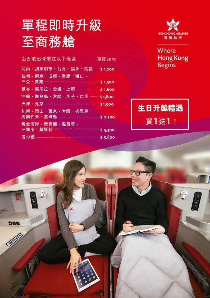 每位適用於生日升艙禮遇的旅客,可攜同一位乘坐相同航班之同行者使用該香港航空生日優惠。