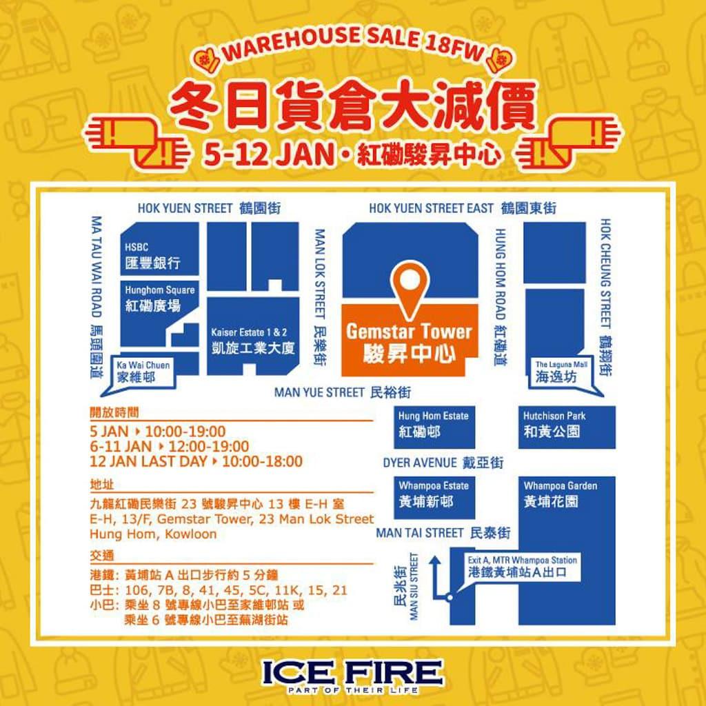 紅磡:ICE FIRE冬日開倉 ICE FIRE 貨倉大減價將於紅磡再度舉行。
