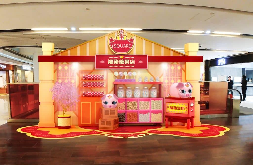 福豬糖果店,必定令你回憶起童年最愛的味道。