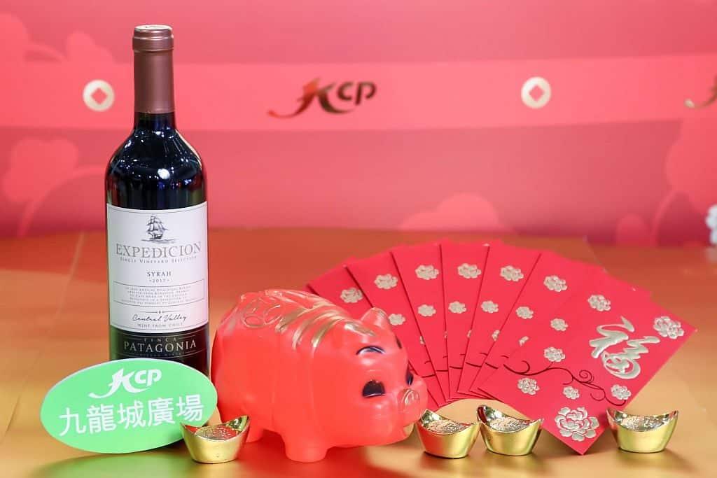 九龍城廣場新春活動期間,大家可換購限量復刻版傳統第一代金錢款塑膠豬仔錢罌、滿福臨門利是封、或 2017 Finca Patagonia Expedicion Syrah 紅酒。