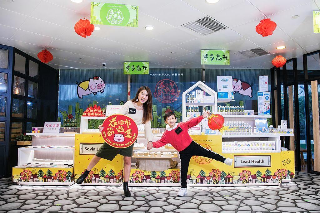 「春節・遊・市集」活動期間,康怡廣場內設有特色賀年攤檔,讓小朋友感受年宵市場的熱鬧氣氛。