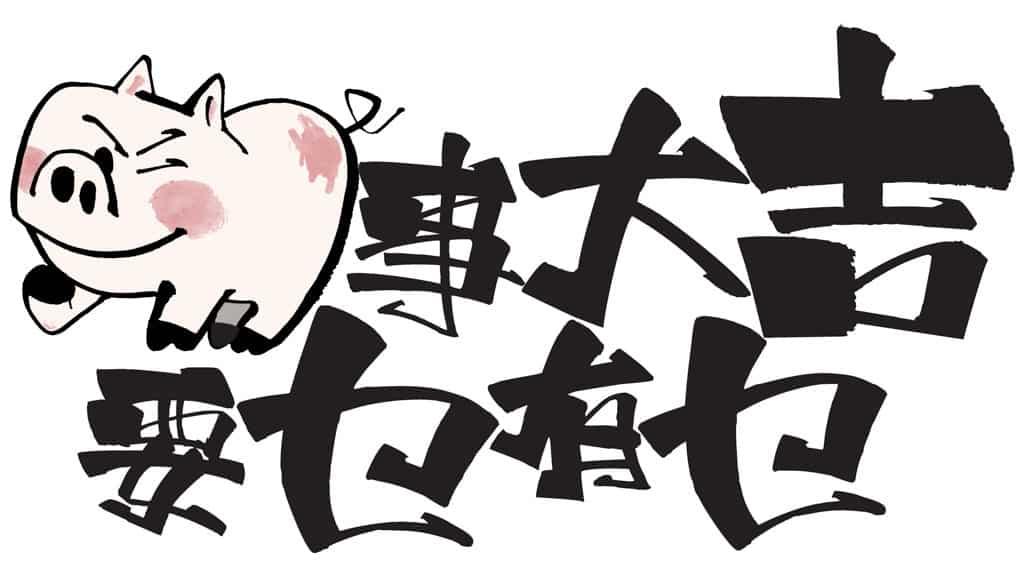 Mikiki活動:「型」新春市集 Kit Man 以「勁揪體」風格設計小豬插畫及貼地祝賀句語。