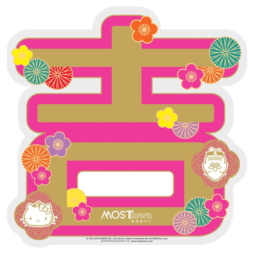 MOSTown新港城中心:Hello Kitty.老夫子『玩』傳統新年 套裝附有「吉」字玻璃貼可作揮春之用。