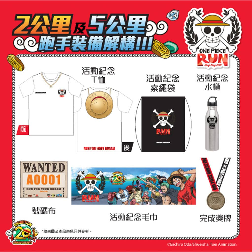 One Piece Run 海賊王街跑2019 5 公里跑及 2 公里跑選手包