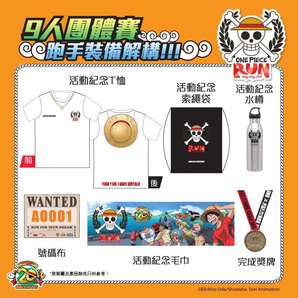 One Piece Run 海賊王街跑2019 9 人團體賽選手包
