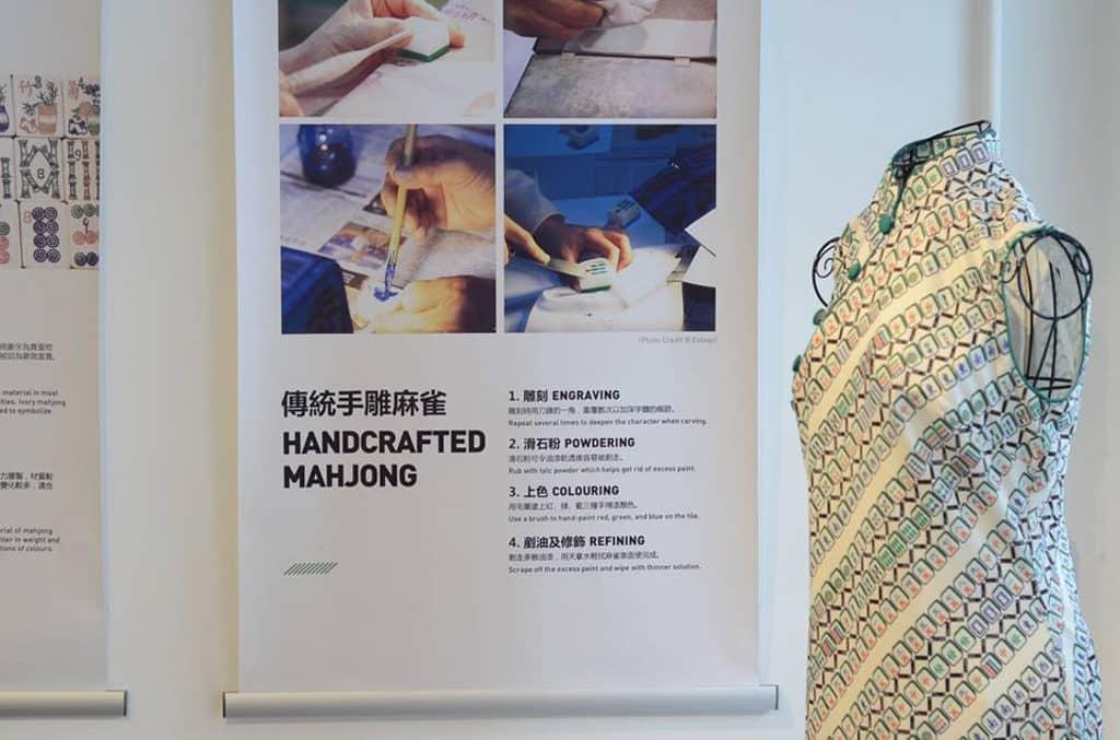 中環PMQ元創方:一筒麻雀展覽 展板介紹麻雀歷史和製作過程。