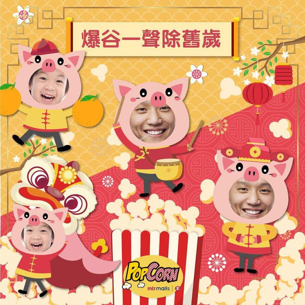 農曆新年2019|PopCorn商場:「朝氣勃勃.吉豬拱照」賀新年 一家大小可化身成賀年豬,製作獨一無二的短片。