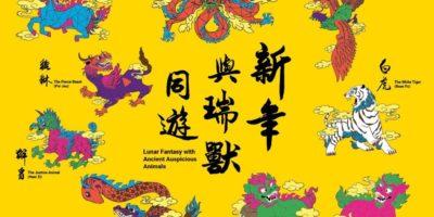 時代廣場:「新年與瑞獸同遊」展覽
