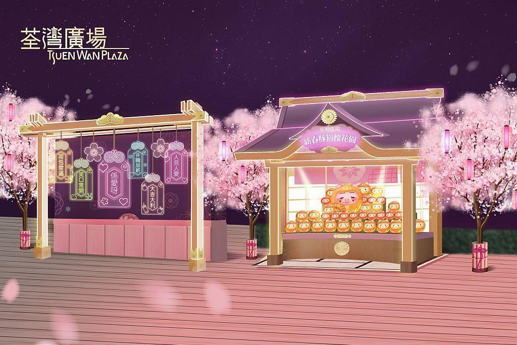 荃灣廣場「新春豚圓櫻花園」新年佈置以一個個趣緻可愛的七彩達摩吉祥豬坐鎮,不同顏色的達摩蘊含不同寓意。