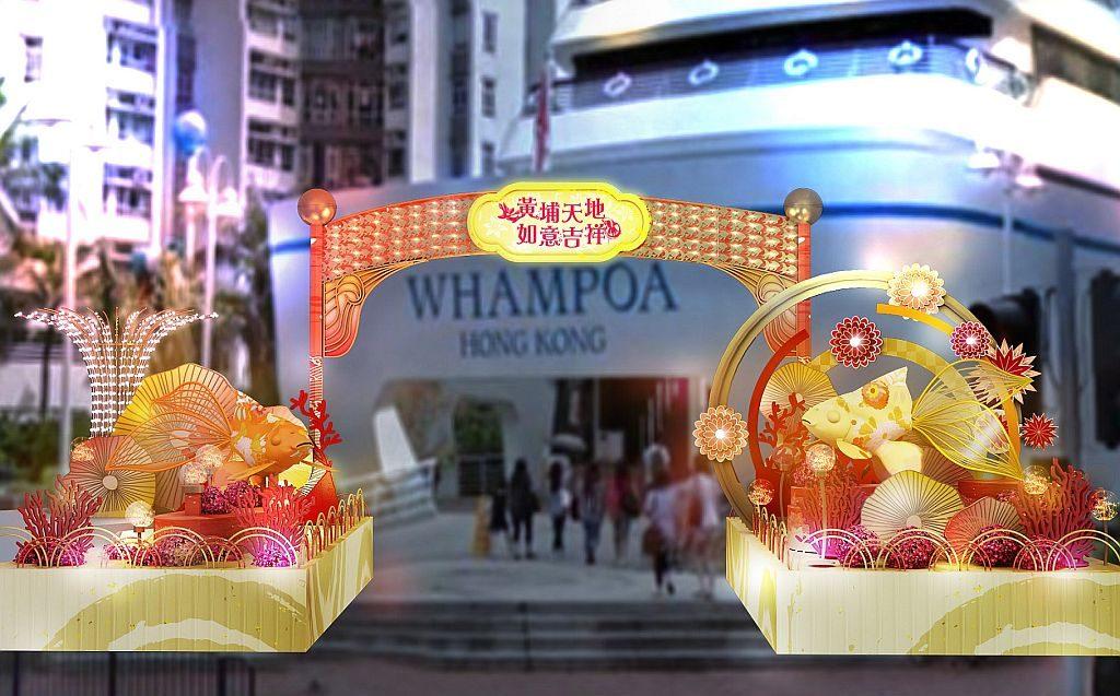 2019 農曆新年期間,黃埔新天地黃埔號外將架設金魚主題商場裝飾。