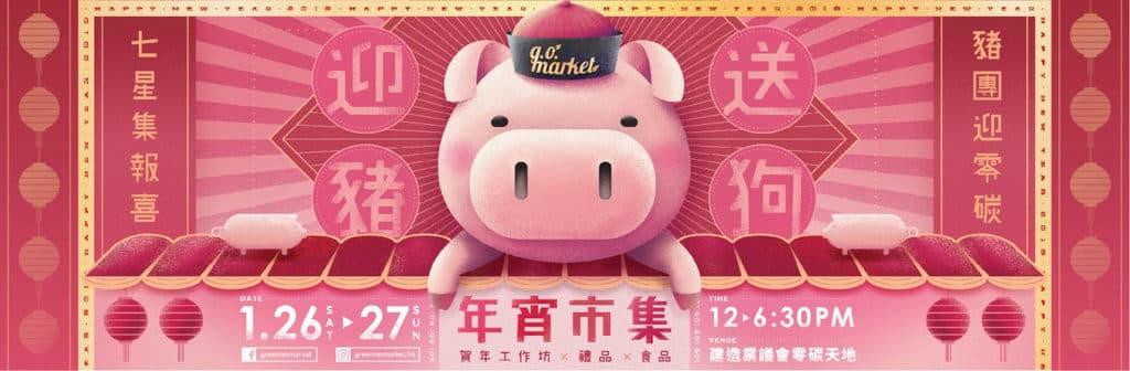 零碳天地:「送狗迎豬」G.O. Market年宵市集