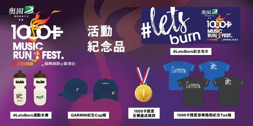 西九文化區:千卡音樂路跑.香港站 千卡音樂路跑選手包