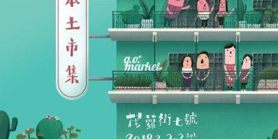 茂蘿街7號:G.O. Market 本土市集 2019