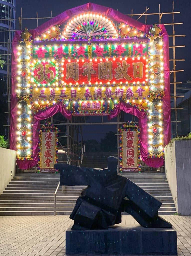 APA香港演藝學院開放日2019 虛擬實境粵劇體驗