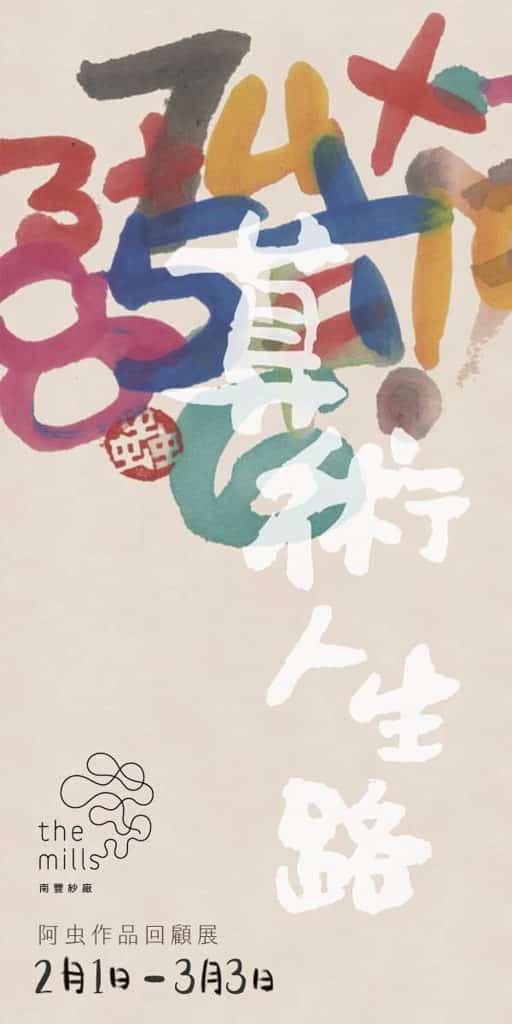 荃灣南豐紗廠正舉辦「阿虫的算術人生路」作品展。