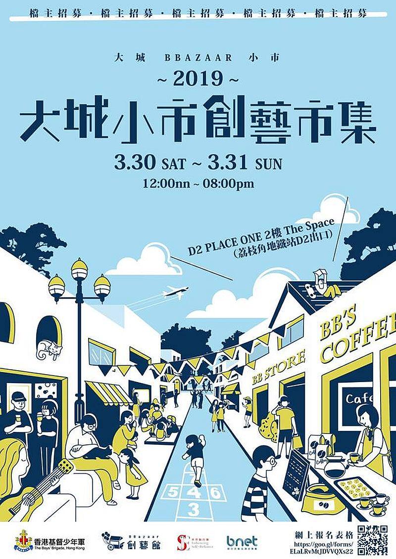 「大城‧小市 」創藝市集將於 2019 年 3 月 30 至 31 日登陸 D2 Place One 。