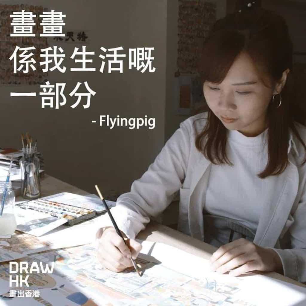 PMQ活動:畫出香港展覽 本地藝術家飛天豬