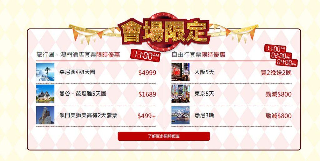 EGL 東瀛遊 Happy 33 旅遊嘉年華將會推出多個會場限量優惠。