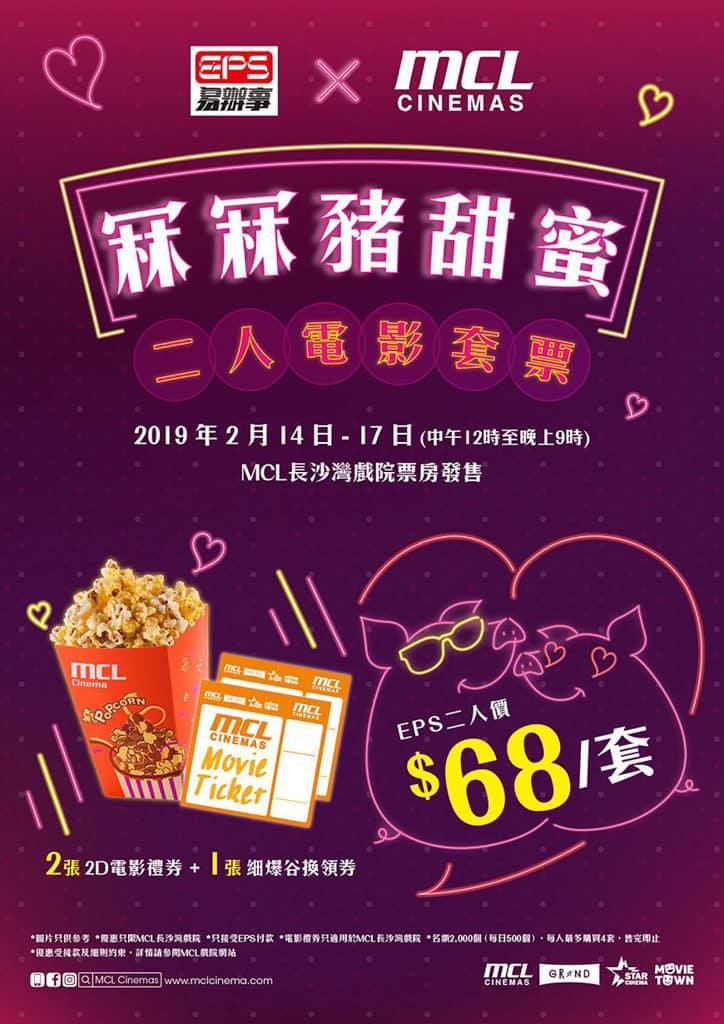 EPS X MCL長沙灣戲院「$68冧冧豬甜蜜二人電影套票」 MCL 戲院趁2019情人節聯同 EPS 推出「冧冧豬甜蜜二人電影套票」。