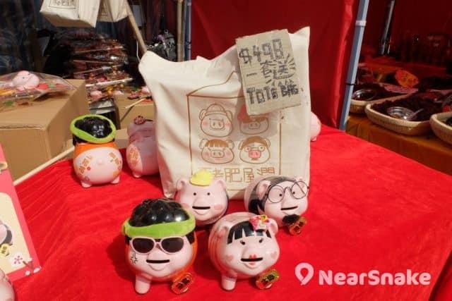 花墟年宵攤位「豬肥屋潤」-如購買一套四個的豬仔錢罌,會附送環保購物袋。 (售價︰$498/套)