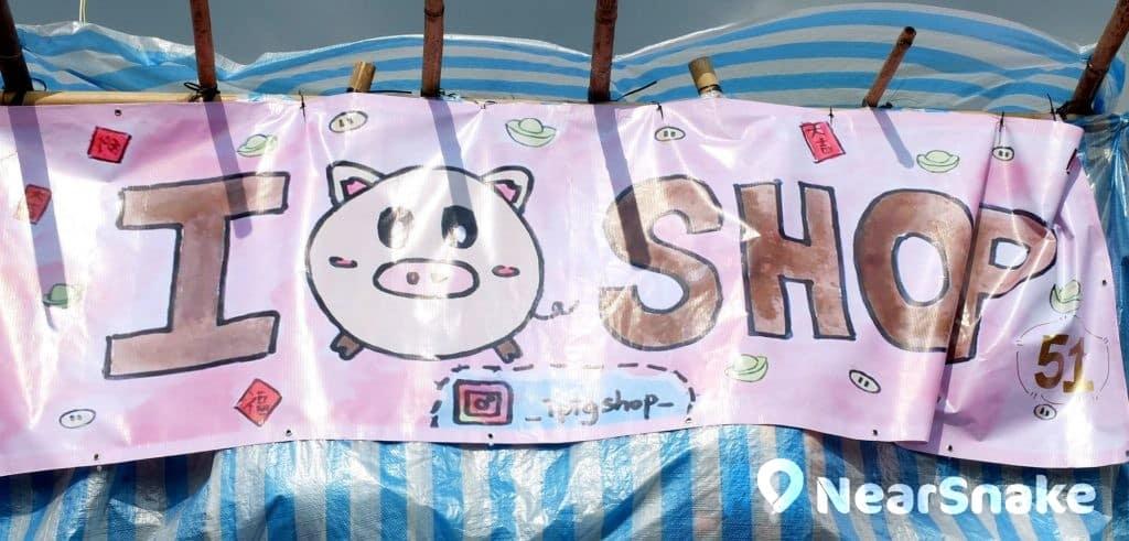 花墟年宵攤位 51 號「I.豬.Shop」