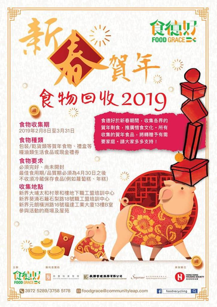 食德好「新春賀年食物回收 2019」 食德好舉辦「新春賀年食物回收 2019」,減少浪費。