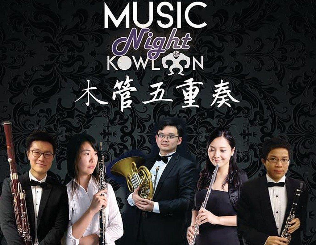 饒宗頤館潮蒲饒館-木管五重奏將為大家演奏經典電影主題曲的音樂會,如《追》、《無間道》、《星語心願》等。