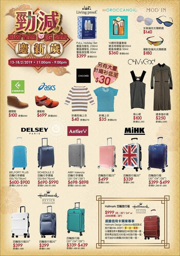 海港城展銷集Bazaar:勁減慶新歲 由日本時裝、童裝、行李箱到波鞋都有。