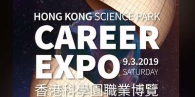 科學園職業博覽2019