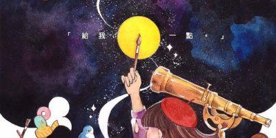 九展:「給我一點。」香港原創誌交流展×香港紙膠帶市集MTO