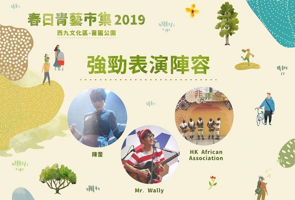 春日青藝市集 2019 會場不但有日籍街頭音樂人 Mr. Wally 獻唱,更有唱作人陳蕾 Panther Chan 演唱人氣歌曲。