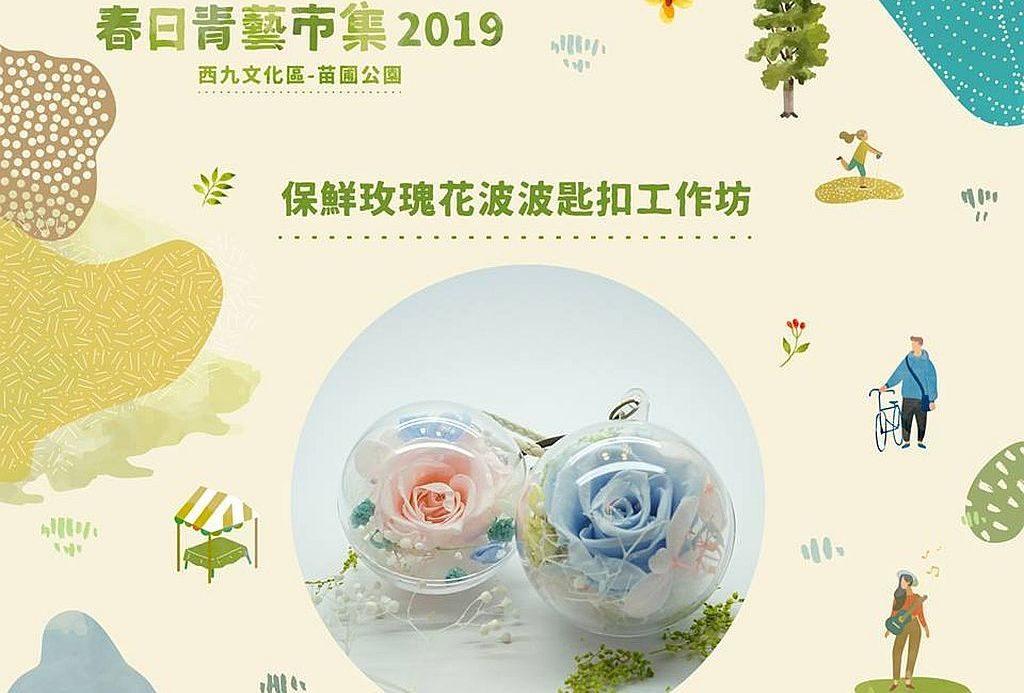春日青藝市集將會提供各式工作坊予現場人士參加。