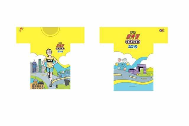 所有老夫子慈善跑參加者均可獲限量版《老夫子》選手包,包括跑衣一件。