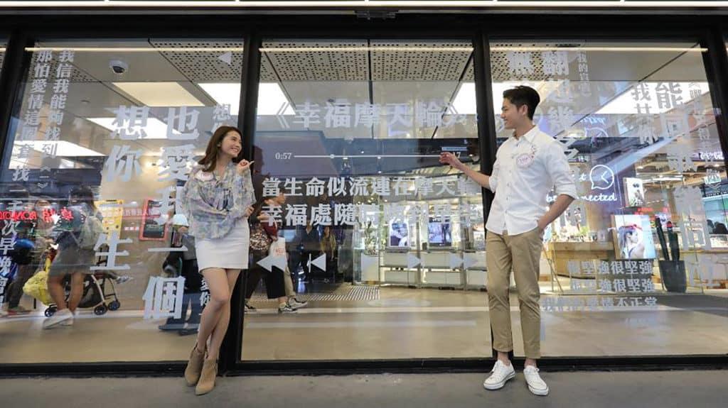 旺角T.O.P:「有種愛唱出來」情人節活動 廣東情歌歌詞玻璃幕牆