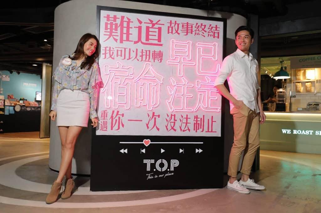 旺角T.O.P:「有種愛唱出來」情人節活動 緣份注定燈牌